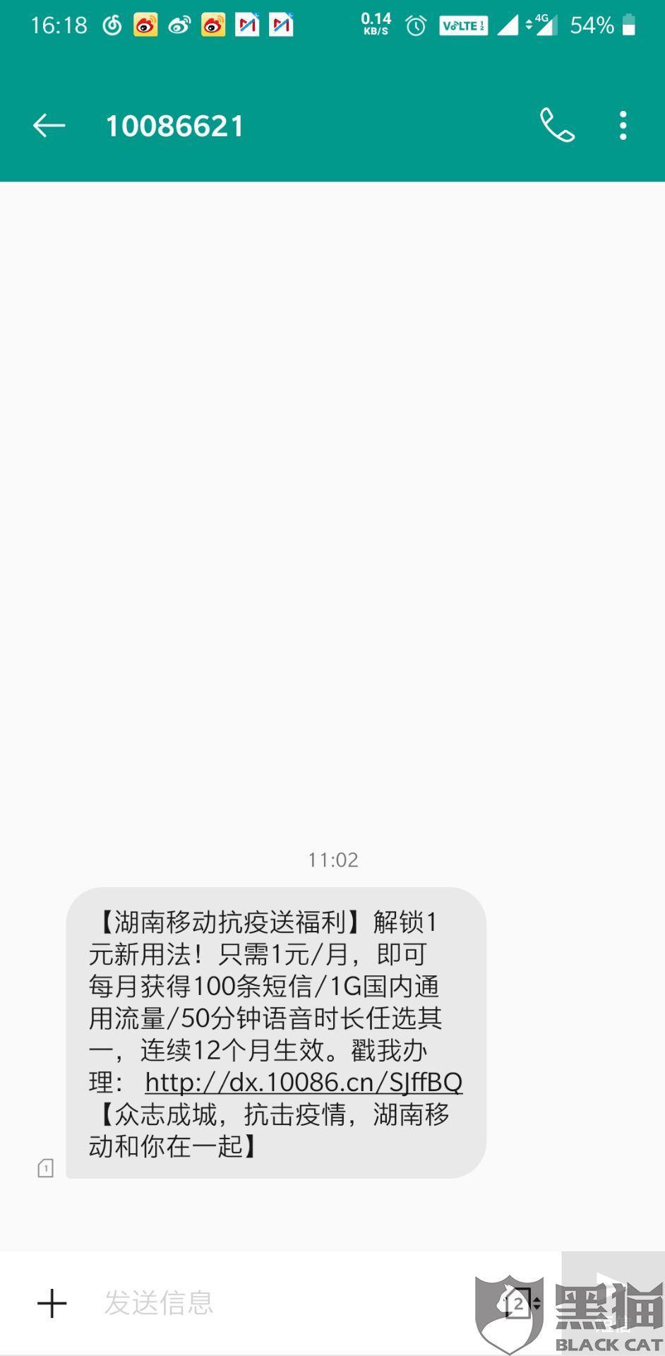 黑猫投诉:中国移动,湖南移动涉嫌虚假宣传活动。