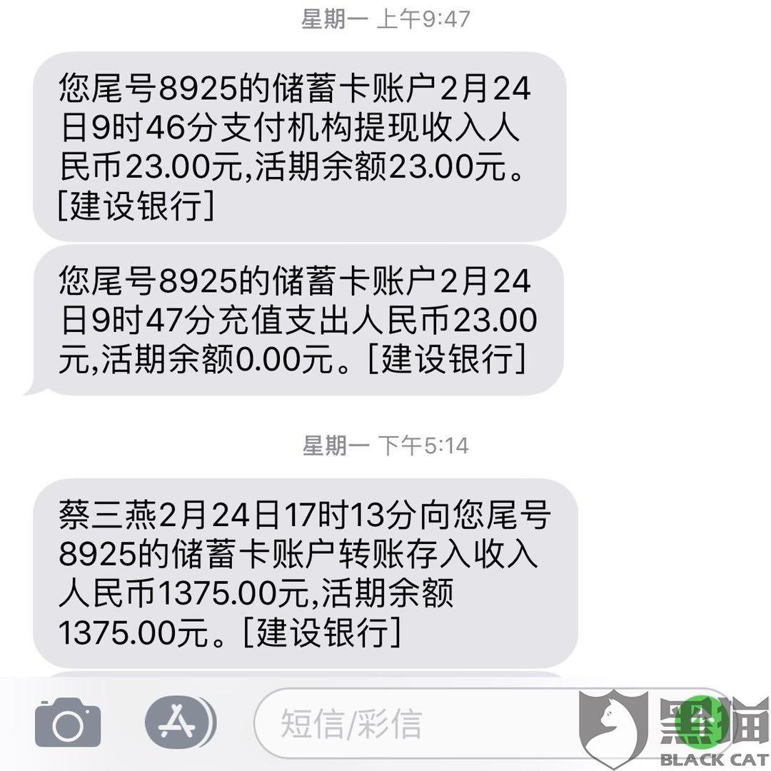 黑猫投诉:金豆豆app套路贷