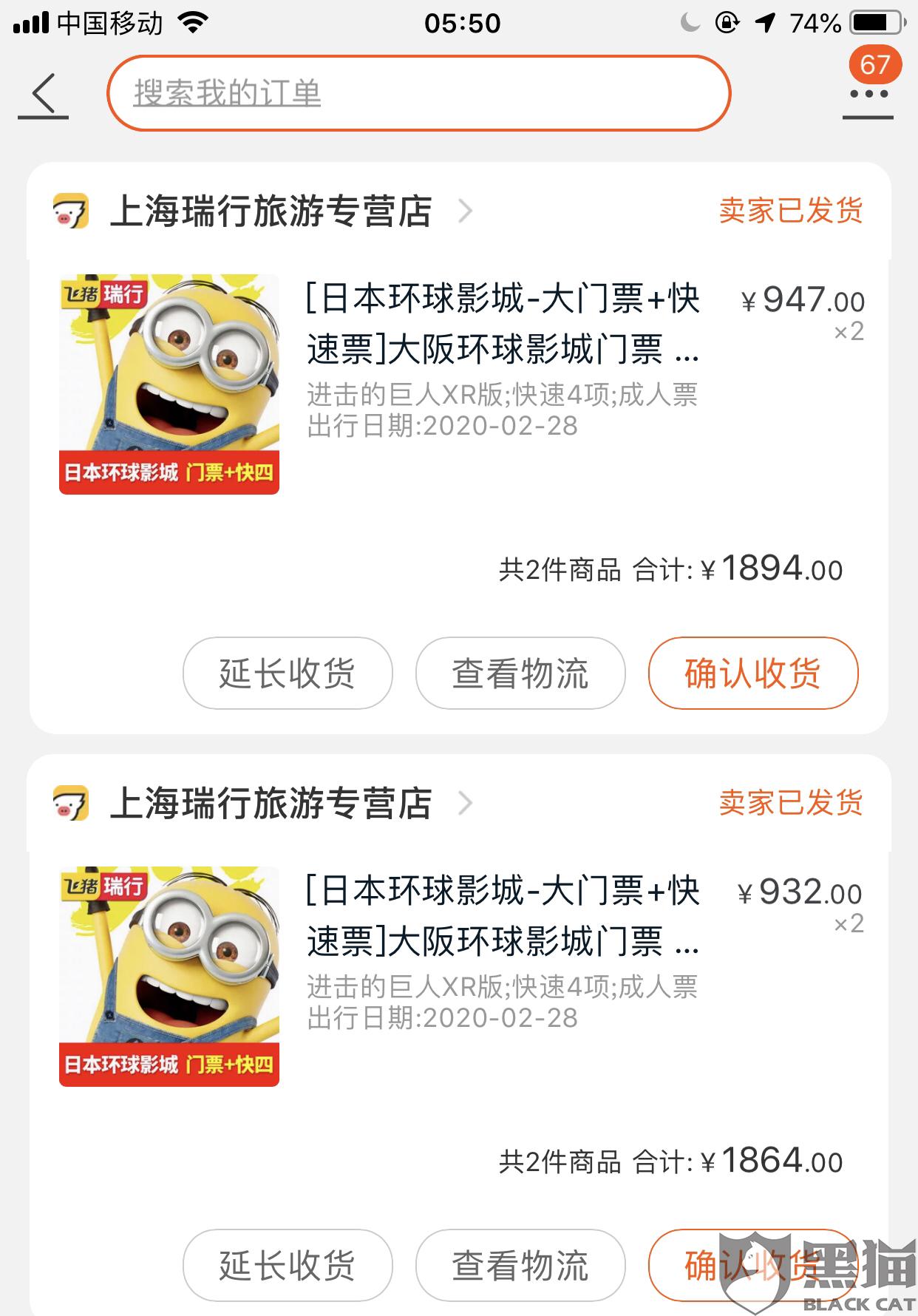 黑猫投诉:淘宝店铺:上海瑞行旅游专营店,飞猪旅行
