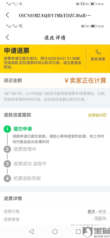 黑猫投诉:华夏航空迟迟未受理疫情期间退票