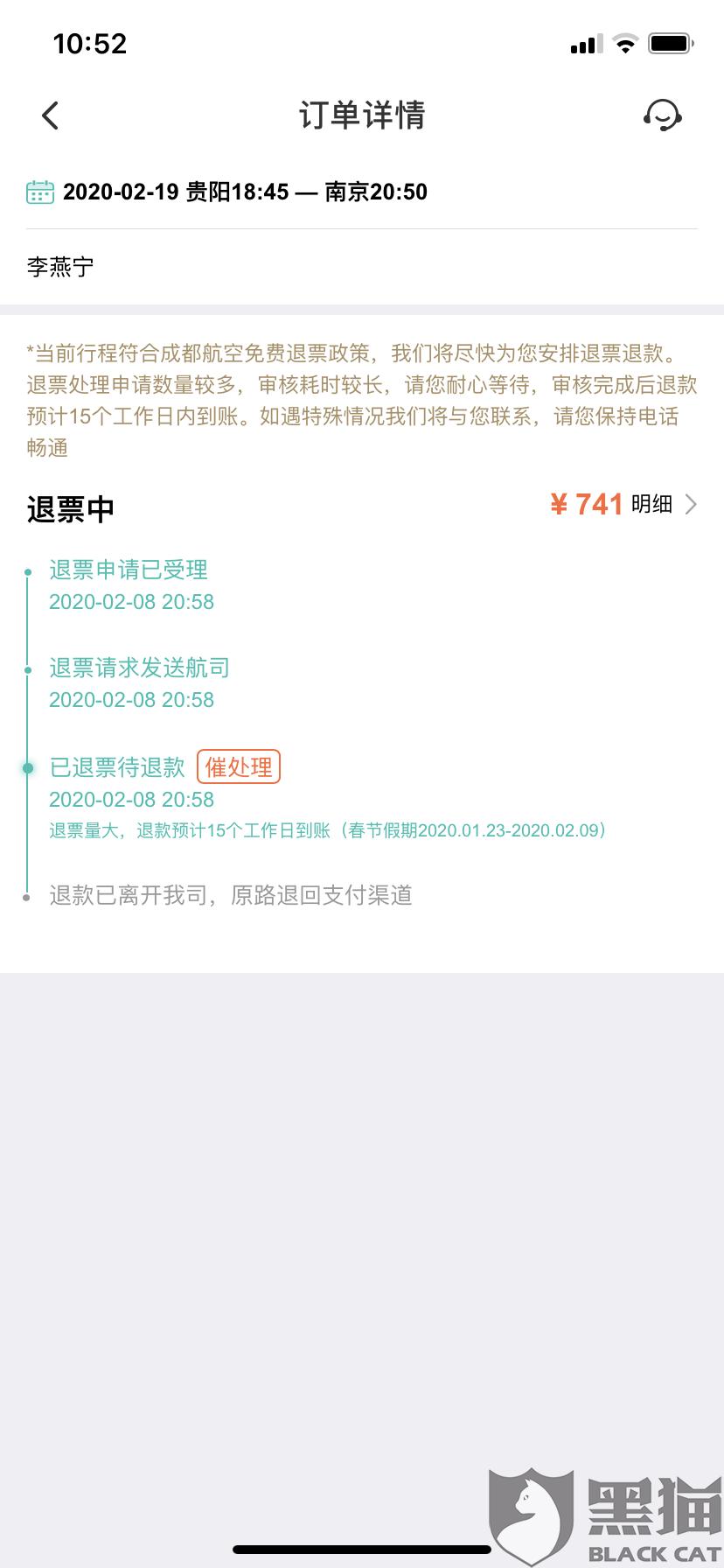 黑猫投诉:同程艺龙官方微博用时2天解决了消费者投诉