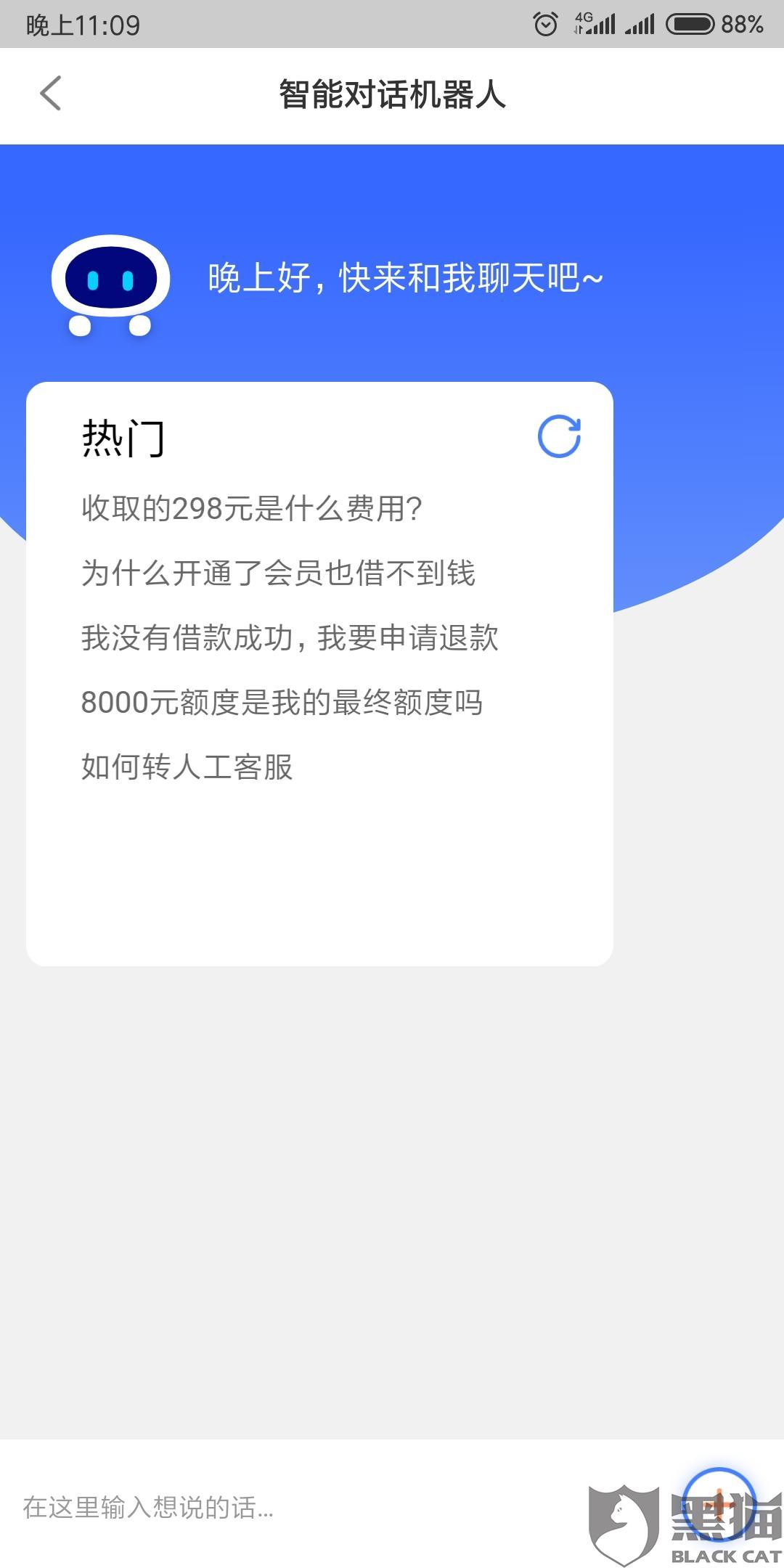 黑猫投诉:樱花分期app平台套路贷,骗验证码盗刷银卡