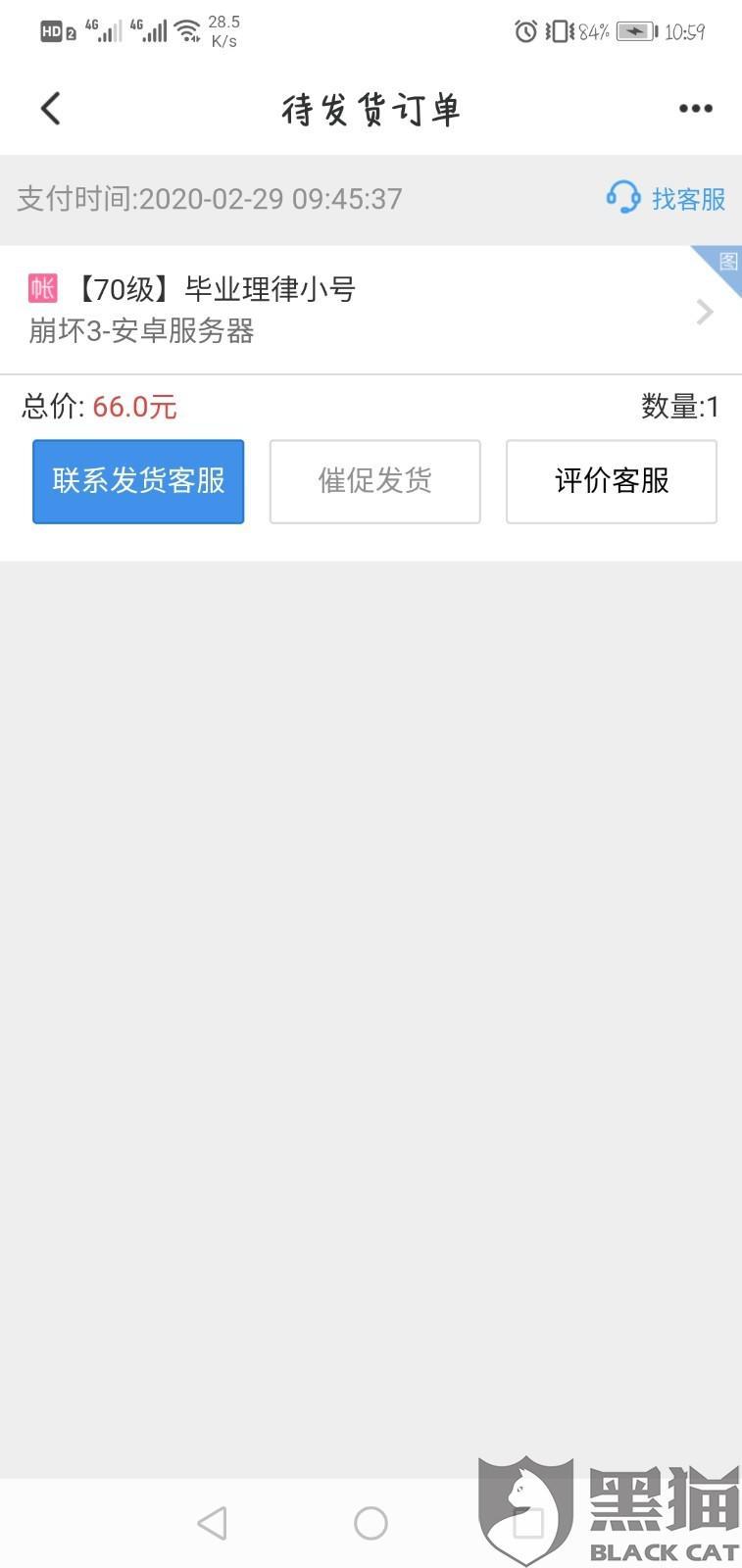 黑猫投诉:交易猫崩坏3账号,商品名称【70级】毕业理律小号