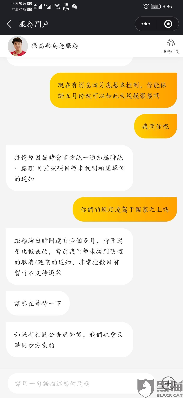 黑猫投诉:猫眼周杰伦太原演唱会门票退票问题