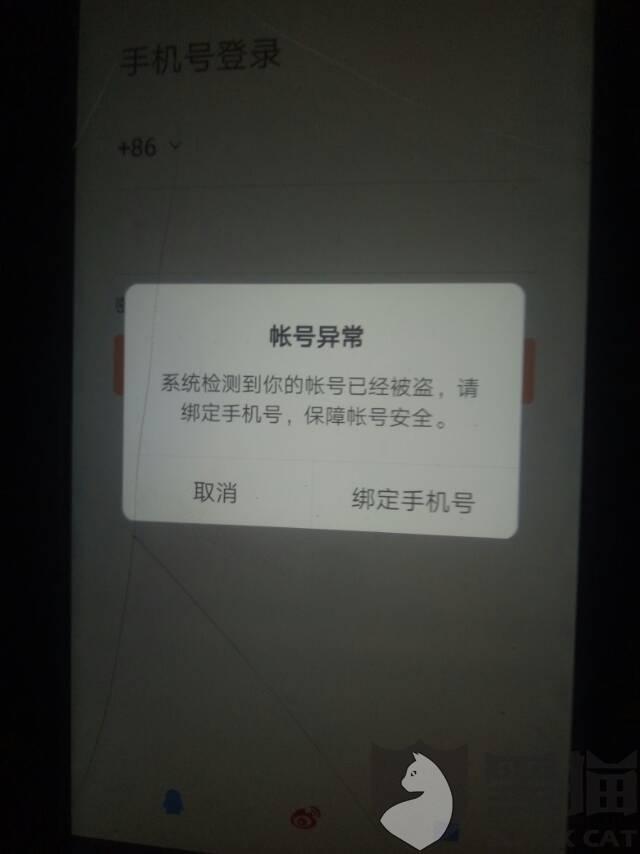 黑猫投诉:北京市快手公司恶意限制冻结账号使用勾结电信移动联通三大运营商收取利润以冻结快手号