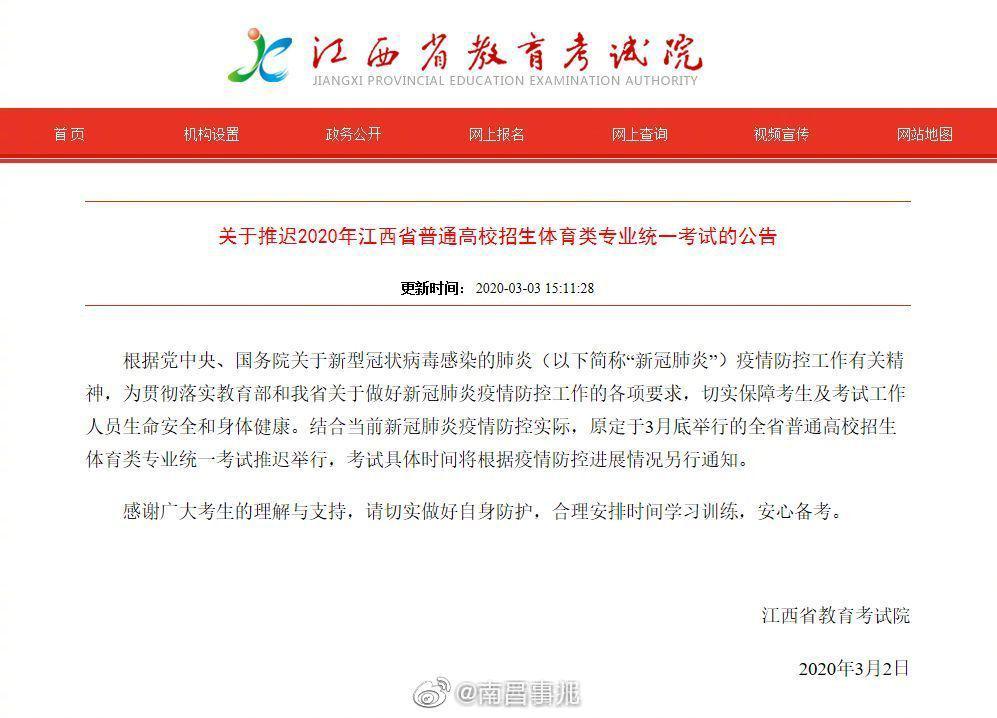 江西普通高校招生体育类专业统一考试推迟