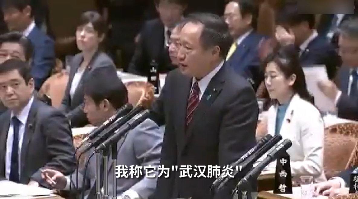 """日本右翼参议员想""""甩锅"""" 用""""武汉肺炎""""抨击中国"""