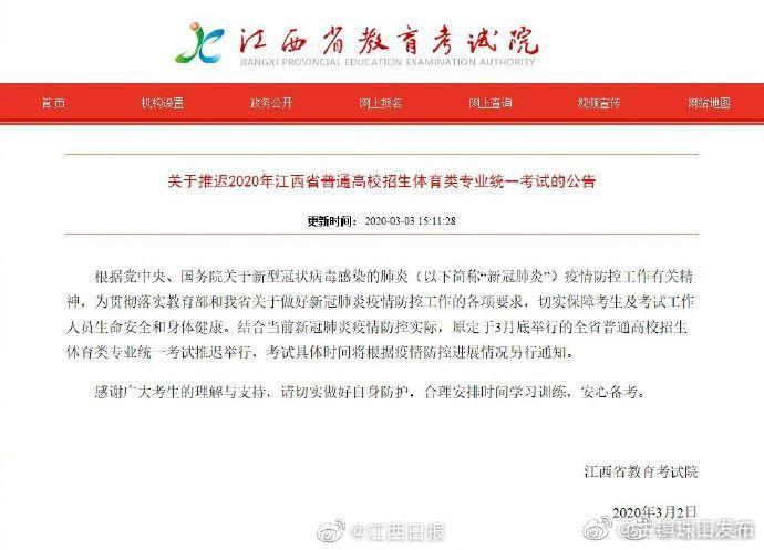 刚刚通知!2020年江西省普通高校招生体育类专业统一考试推迟