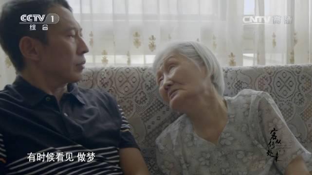 央视纪录片《客从何处来》,钮承泽见他的九奶奶:93岁的老太太