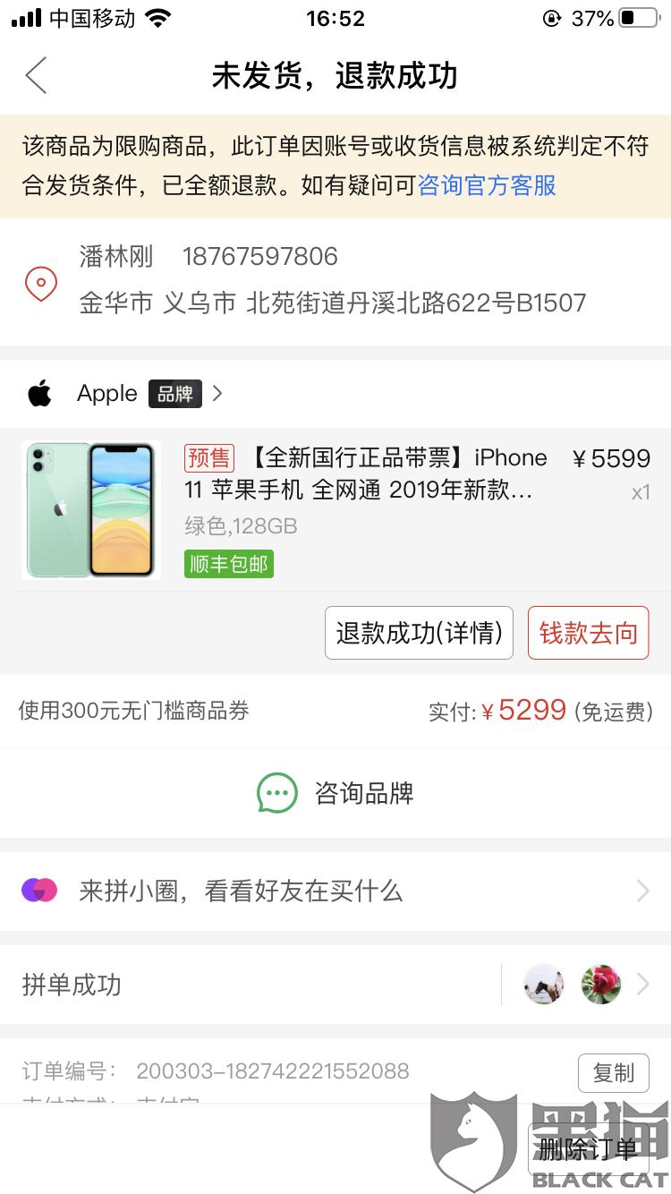 黑猫投诉:上海寻梦信息技术有限公司 【拼多多】虚假宣传、未履行交易合同、不作为、消费者歧视