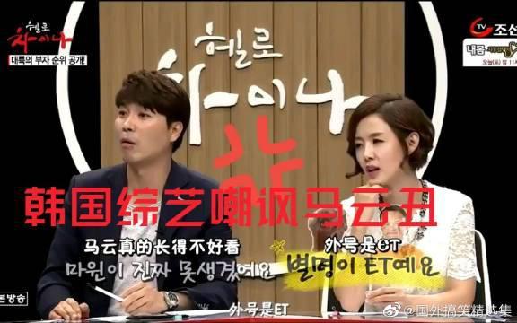 韩国女主持人嘲笑马云长得丑像外星人,直言打车软件发源于韩国