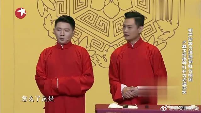 彩虹合唱团完美助力卢鑫玉浩!来一起声讨玉浩