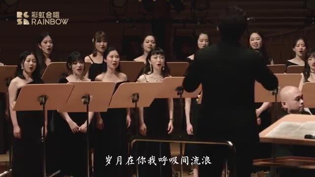 彩虹合唱团《如果明天就是下一生》,我会永远铭记那些离别!