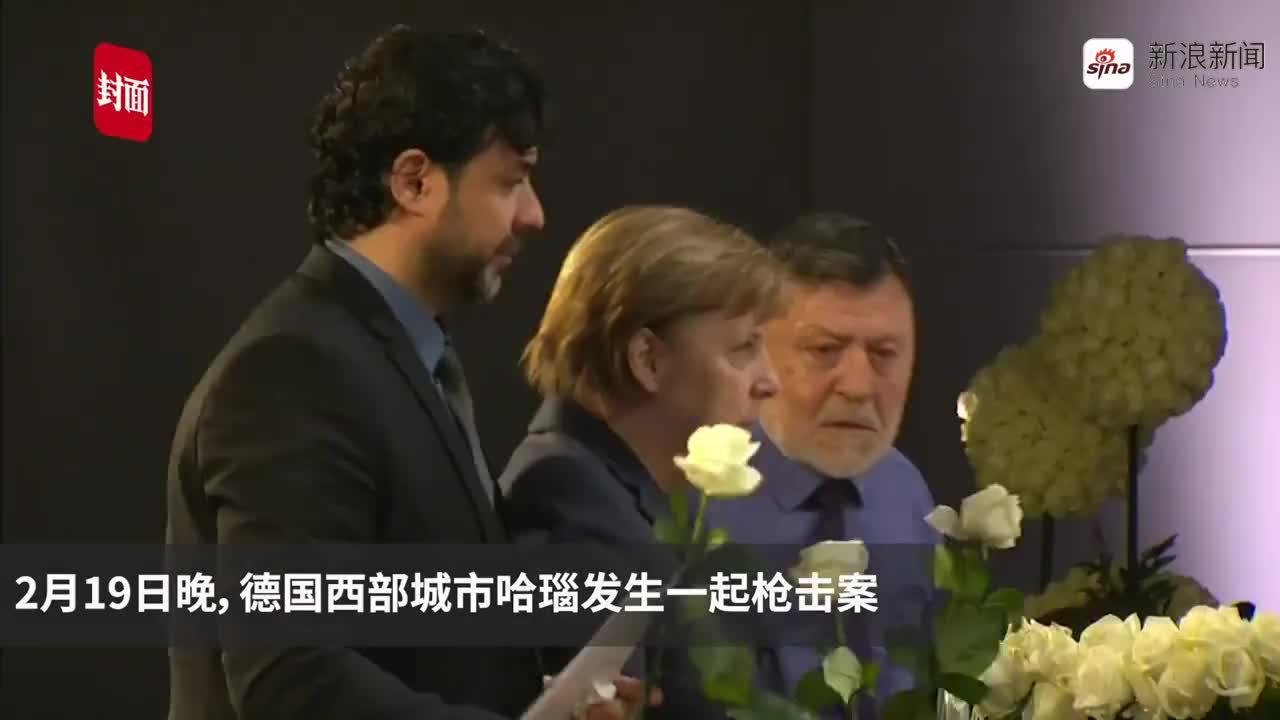 30秒 德国为哈瑙枪击举行悼念活动 总理总统纷纷出席表达哀悼