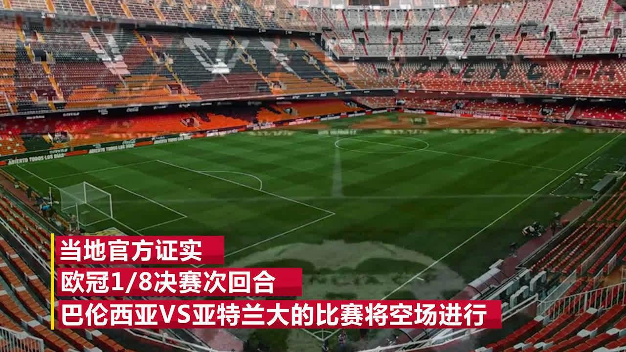 视频-欧冠1/8决赛次回合 瓦伦西亚主场确定空场