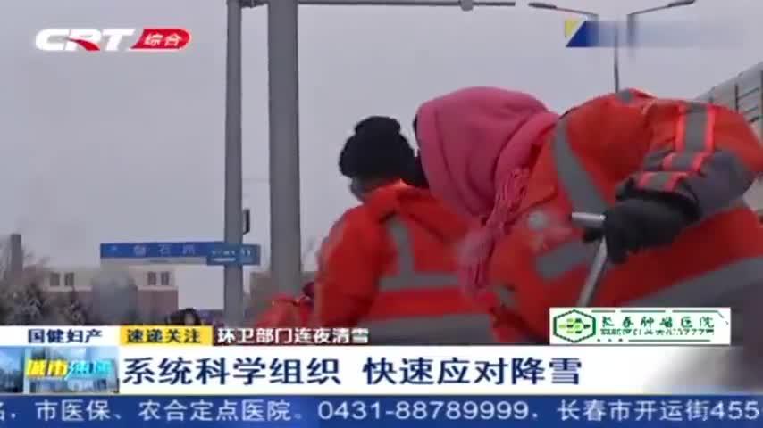 长春出动千余台清雪设备和上万名环卫工人,连夜清扫道路积雪