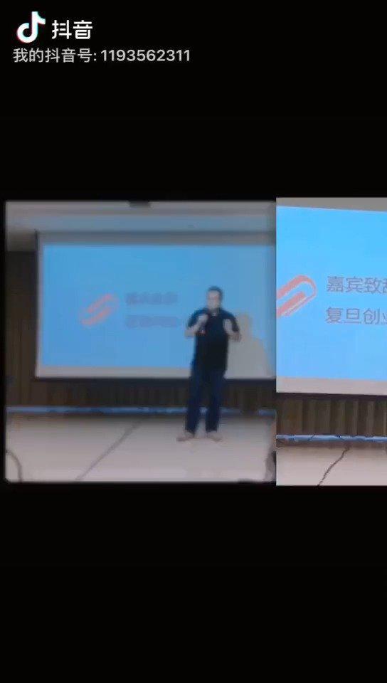 """复旦校友创新创业俱乐部会长简昉在""""蓝盟IT外包杯""""创业训练营开幕式"""