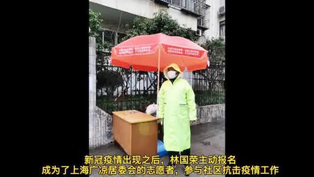 上海前国家级裁判、新浪体育@足金联赛 总决赛裁判林国荣