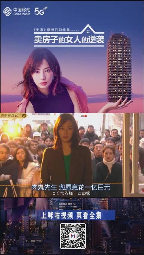 原版日剧续集,金牌销售北川景子开挂营业中!上@咪咕视频