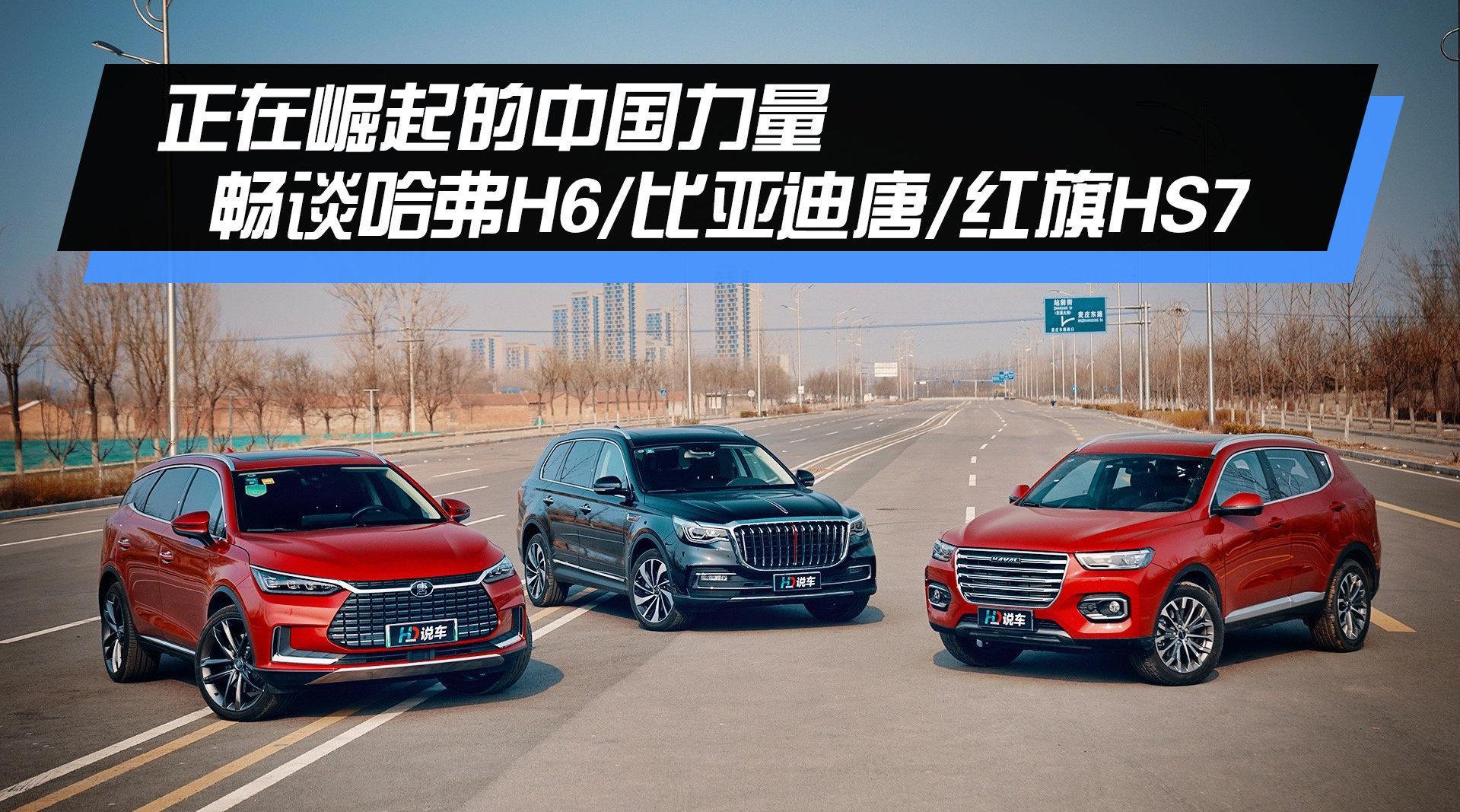视频:中国的国产汽车品牌近十年走上了快速上升的通道