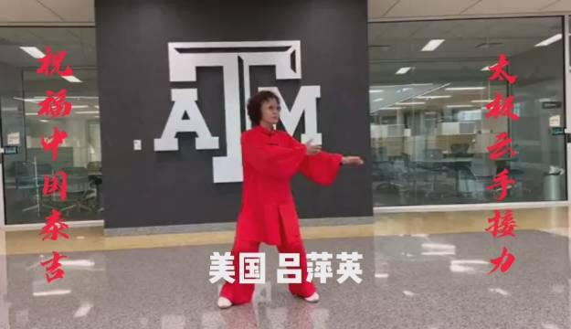 北京理工大学太极队健身气功分队队长吕萍英老师太极云手接力