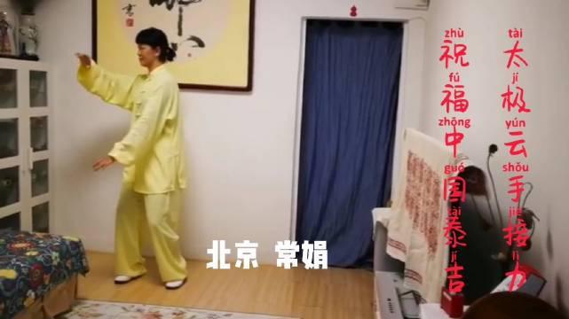 北京理工大学太极队副队长常娟老师杨氏太极拳云手接力