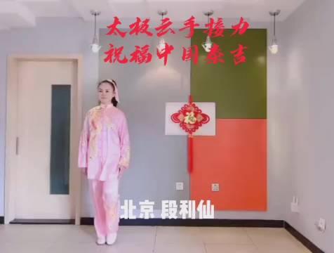 北京段利仙:北京理工大学太极队段利仙老师杨氏太极拳云手接力
