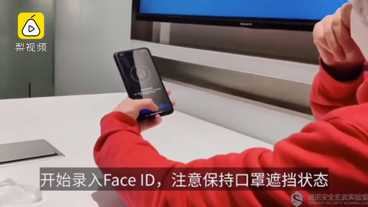 如何实现戴口罩也能人脸解锁iPhone