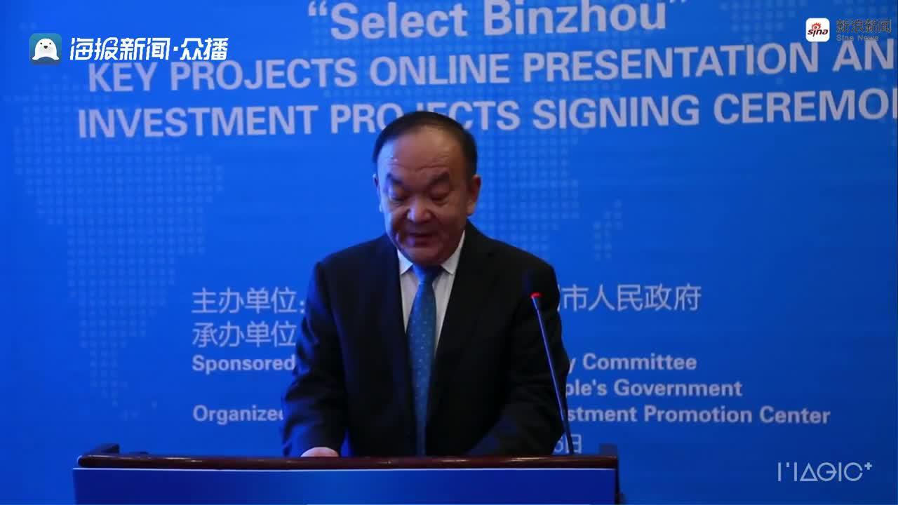 """滨州21个重点项目""""云签约"""" 涵盖新旧动能转换相关产业"""
