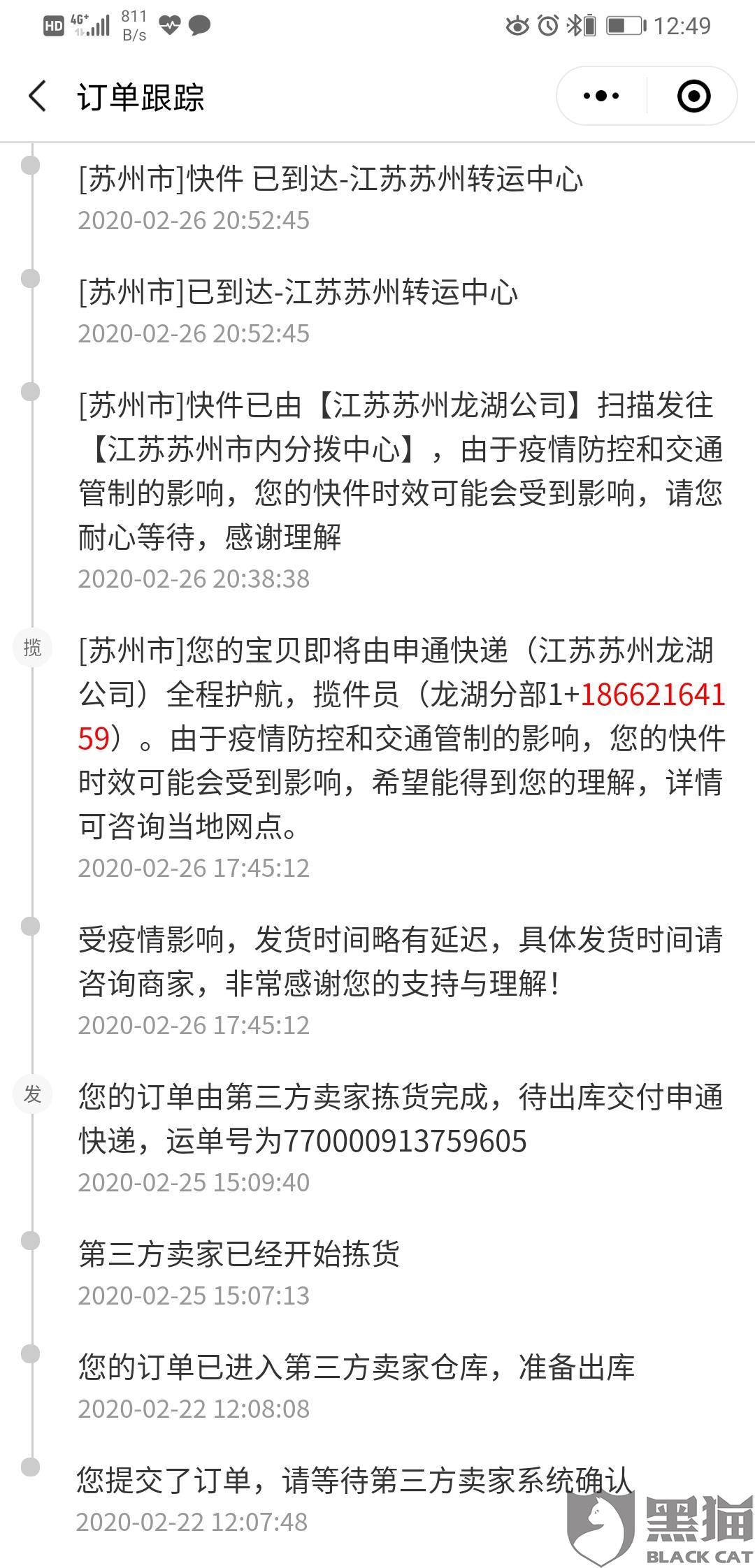 黑猫投诉:申通快递上海人民广场中转站一周多时间无人配送!