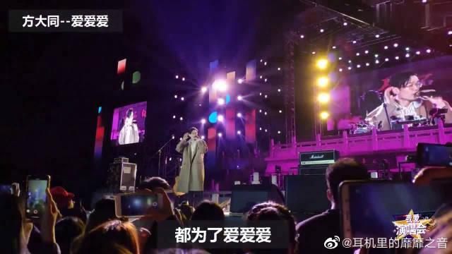 方大同音乐节现场版《爱爱爱》,又是一波回忆杀!