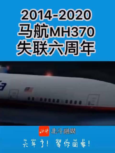 2014—2020 马航MH370失联六周年