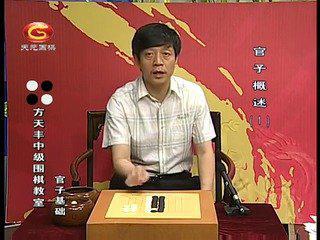 方天丰老师早年的围棋课堂官子概述第一课,教我们如何数子数目