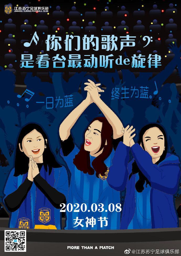 苏宁女神节海报:你们的歌声是看台上最动听旋律