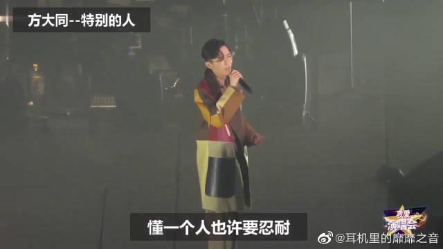 方大同演唱会版《特别的人》,方大同的大长腿太吸睛了!
