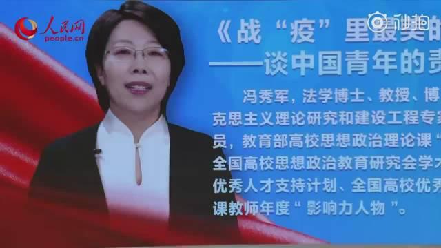 """中央财经大学马克思主义学院教授冯秀军以《战""""疫""""里的最美青春——"""