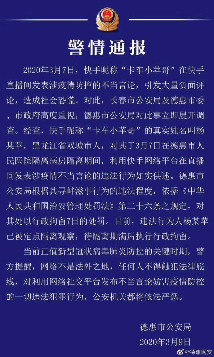 男子隔离期间在直播间发表不当言论 被处行政拘留7日的处罚