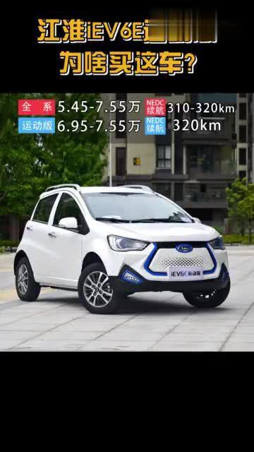 视频:「为啥买这车」江淮iEV6E运动版