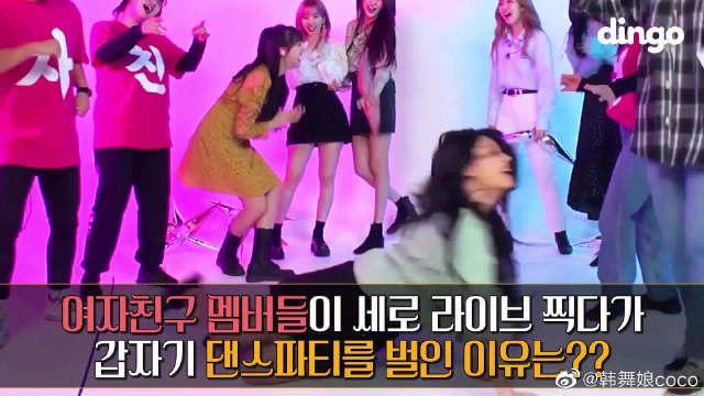 Gfriend组合:拍摄期间被隐藏摄像机,Gfriend成员的反应(上)