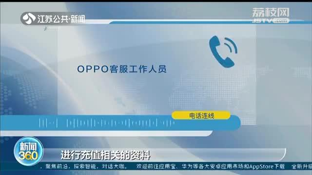 """未成年人网络付费想要退款有多难?OPPO客服称""""需提供孩子充值时间段监控"""""""