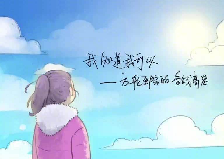 困难打不败认真的人,高三女生黄玉婷在方舱医院坚持学习