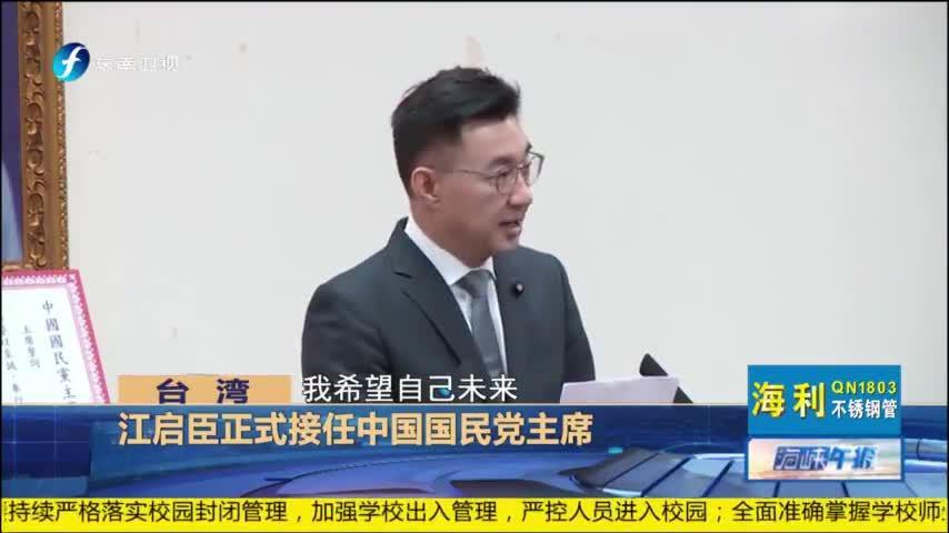江启臣正式接任中国国民党党主席,马英九、吴敦义到场支持