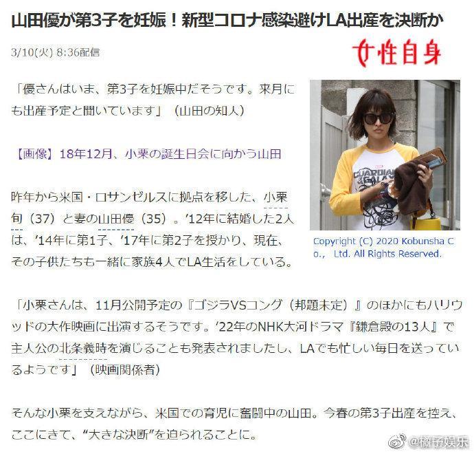 据日媒,小栗旬妻子山田优怀着第3个孩子,预计下个月生产