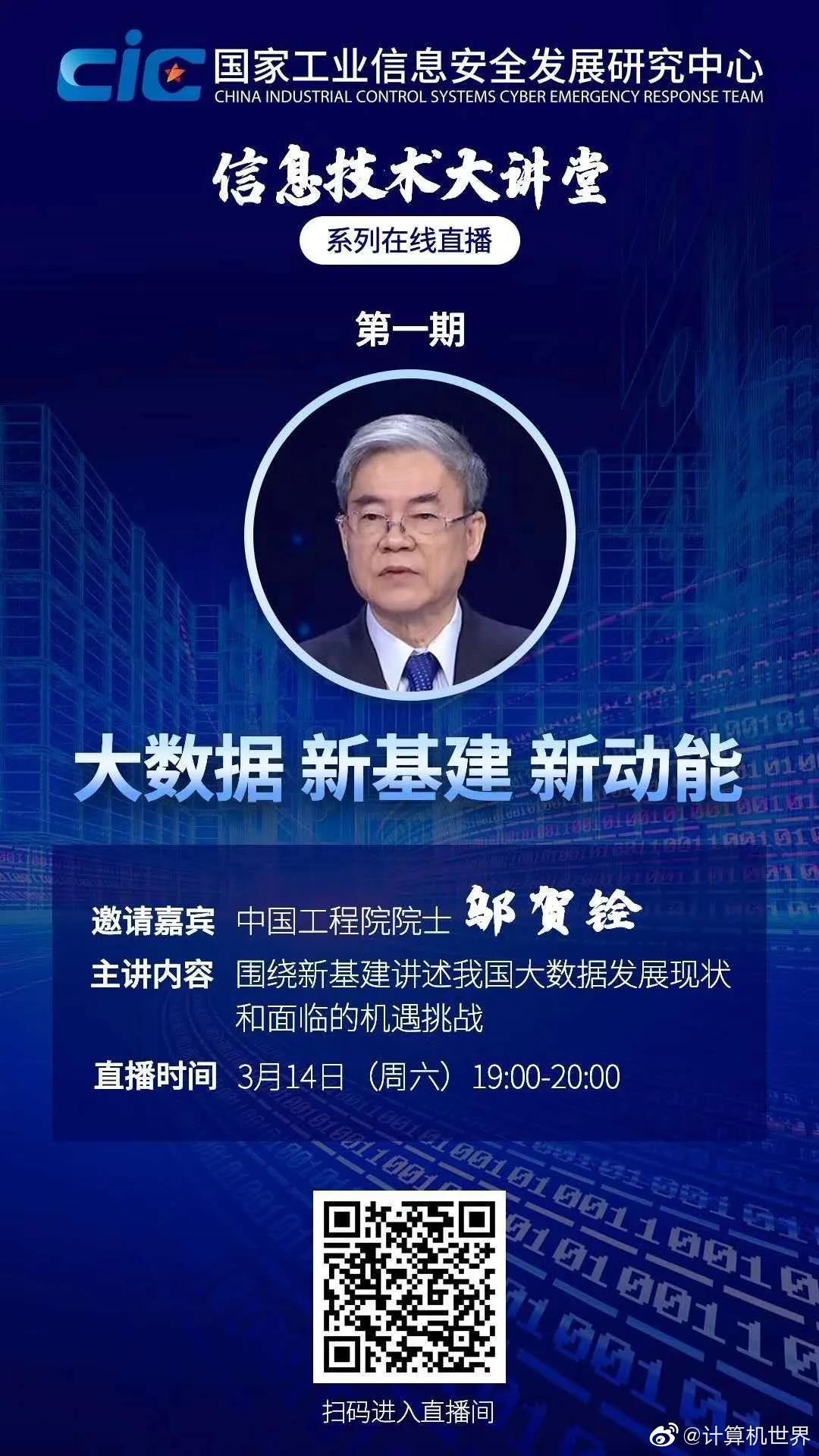 中国工程院院士邬贺铨带你走进新基建和大数据!给自己一个机会