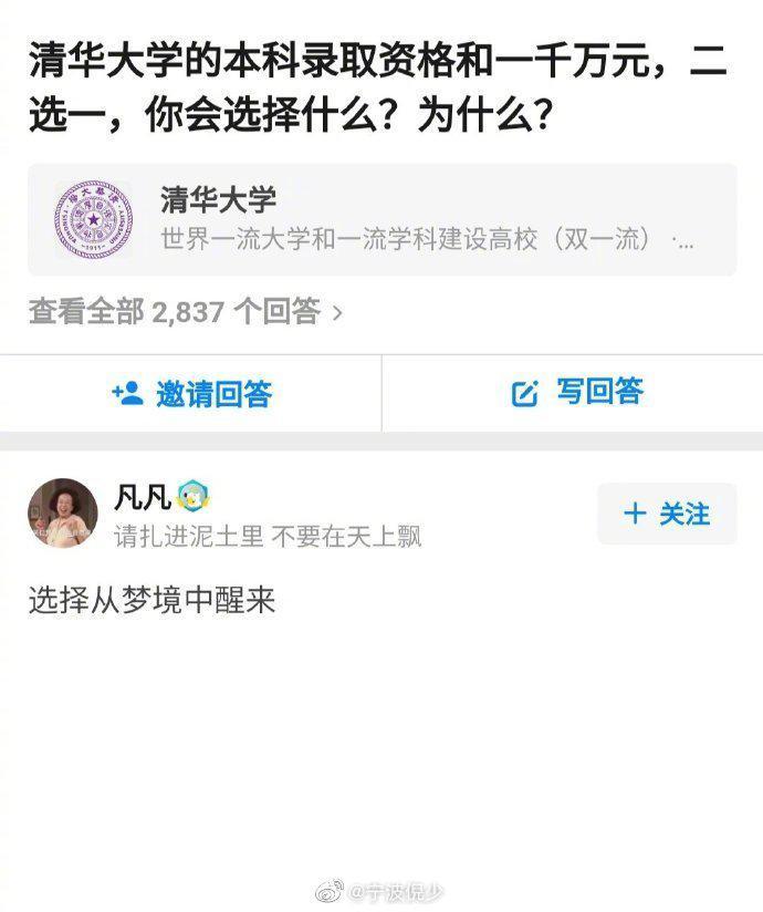 清华大学的本科录取资格和一千万元,二选一,你会选择什么?