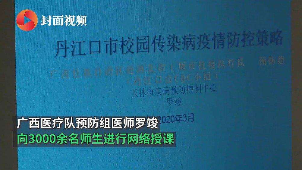 广西援鄂医生化身网络主播 给3000名师生云讲解校园防疫知识