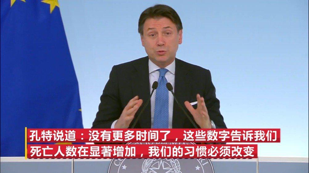视频-意大利总理孔特宣布意甲联赛暂停