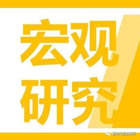 【新时代宏观 潘向东、刘娟秀团队】未来PPI同比增速走势的三个关键—未来两个月通胀点评