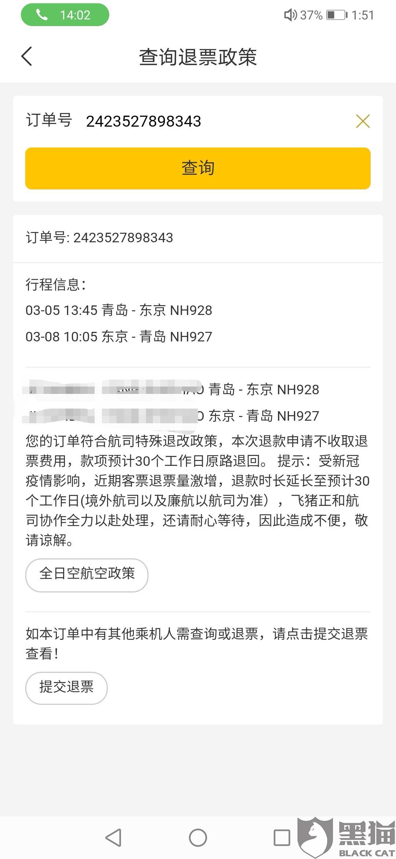 黑猫投诉:飞猪购买机票,界面显示符合新冠肺炎免费退改签政策,却收取高额退票费