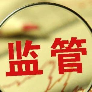 俩月开出2990万罚单涉及建行、中信、北农商等五家银行 北京银保监局监管重点在这些领域